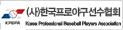 한국프로야구선수협회